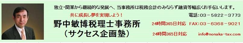 独立開業なら顧問料月額10,000円からの野中敏博税理士事務所